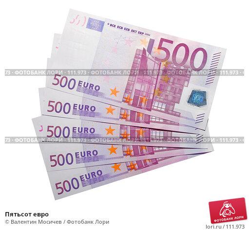 Купить «Пятьсот евро», фото № 111973, снято 24 ноября 2006 г. (c) Валентин Мосичев / Фотобанк Лори