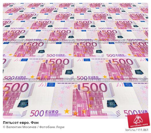 Купить «Пятьсот евро. Фон», фото № 111861, снято 20 марта 2018 г. (c) Валентин Мосичев / Фотобанк Лори