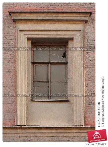 Пыльное окно, фото № 130473, снято 16 июля 2007 г. (c) Георгий Марков / Фотобанк Лори