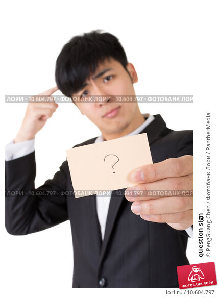 question sign. Стоковое фото, фотограф PengGuang Chen / PantherMedia / Фотобанк Лори
