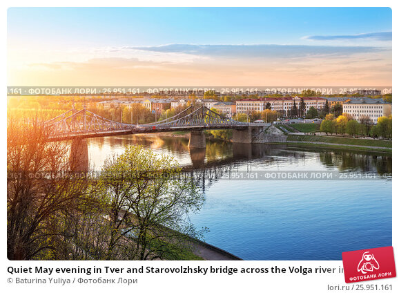 Купить «Quiet May evening in Tver and Starovolzhsky bridge across the Volga river in the rays of the setting sun», фото № 25951161, снято 3 мая 2016 г. (c) Baturina Yuliya / Фотобанк Лори