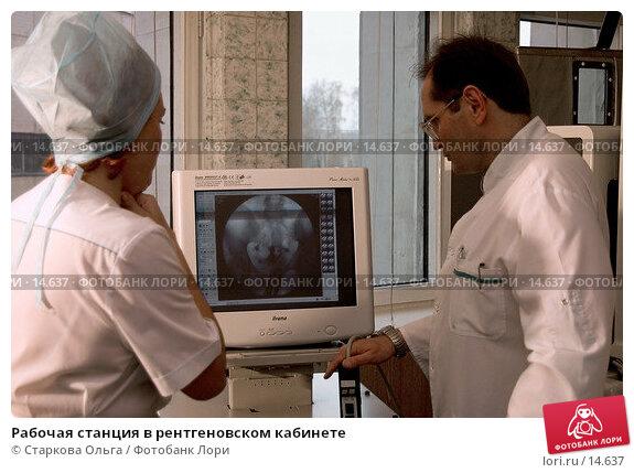 Рабочая станция в рентгеновском кабинете, фото № 14637, снято 23 октября 2016 г. (c) Старкова Ольга / Фотобанк Лори