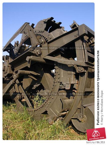 Рабочее колесо военного траншеекопателя, фото № 86353, снято 3 августа 2007 г. (c) Harry / Фотобанк Лори