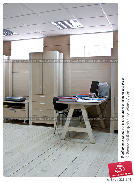 Рабочее место в современном офисе, фото № 223645, снято 6 декабря 2016 г. (c) Баевский Дмитрий / Фотобанк Лори