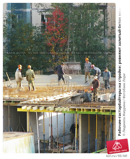Рабочие-гастарбайтеры на стройке: ровняют залитый бетон межэтажного перекрытия, фото № 93141, снято 30 апреля 2017 г. (c) Людмила Жмурина / Фотобанк Лори