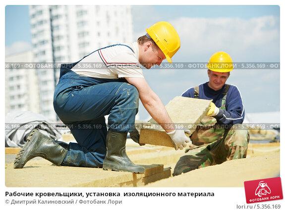 Рабочие кровельщики, установка  изоляционного материала, фото № 5356169, снято 26 апреля 2012 г. (c) Дмитрий Калиновский / Фотобанк Лори