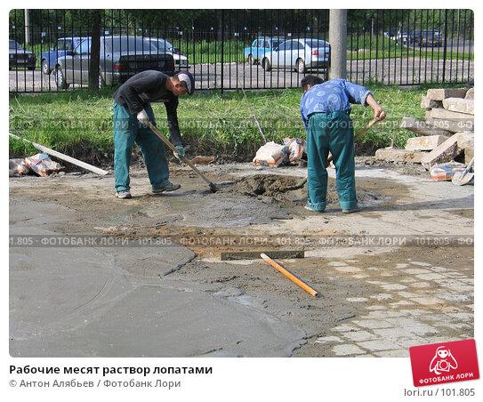 Рабочие месят раствор лопатами, фото № 101805, снято 24 июня 2004 г. (c) Антон Алябьев / Фотобанк Лори