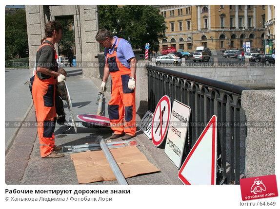 Рабочие монтируют дорожные знаки, фото № 64649, снято 23 июля 2007 г. (c) Ханыкова Людмила / Фотобанк Лори