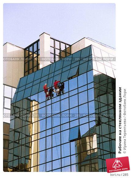 Рабочие на стеклянном здании, эксклюзивное фото № 285, снято 22 июля 2017 г. (c) Ирина Терентьева / Фотобанк Лори