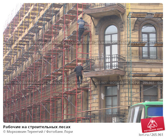 Рабочие на строительных лесах, фото № 265961, снято 23 марта 2007 г. (c) Морковкин Терентий / Фотобанк Лори