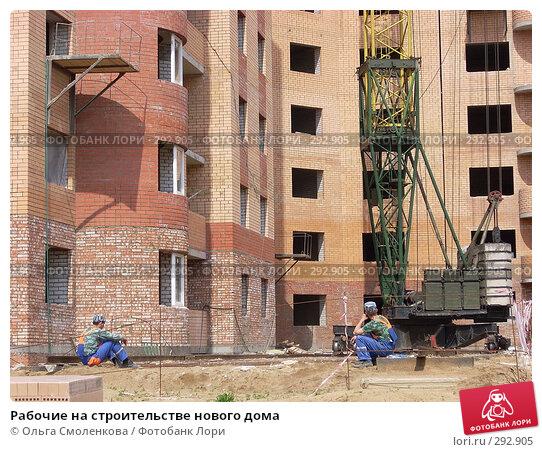 Рабочие на строительстве нового дома, фото № 292905, снято 20 мая 2008 г. (c) Ольга Смоленкова / Фотобанк Лори