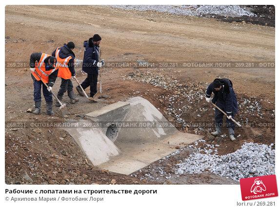Рабочие с лопатами на строительстве дороги, фото № 269281, снято 2 мая 2008 г. (c) Архипова Мария / Фотобанк Лори