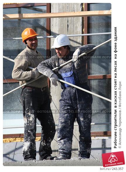 Рабочие строители  в касках стоят на лесах  на фоне здания, фото № 243357, снято 29 марта 2008 г. (c) Александр Черемнов / Фотобанк Лори