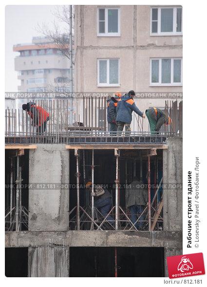 Рабочие строят здание, фото № 812181, снято 18 декабря 2008 г. (c) Losevsky Pavel / Фотобанк Лори
