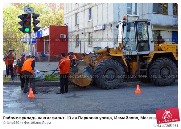 Рабочие укладываю асфальт. 13-ая Парковая улица, Измайлово, Москва, эксклюзивное фото № 265161, снято 28 апреля 2008 г. (c) lana1501 / Фотобанк Лори