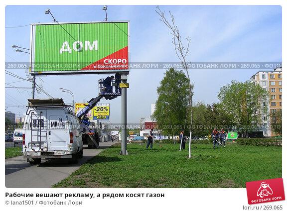Рабочие вешают рекламу, а рядом косят газон, эксклюзивное фото № 269065, снято 30 апреля 2008 г. (c) lana1501 / Фотобанк Лори