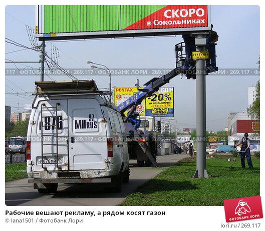 Рабочие вешают рекламу, а рядом косят газон, эксклюзивное фото № 269117, снято 30 апреля 2008 г. (c) lana1501 / Фотобанк Лори