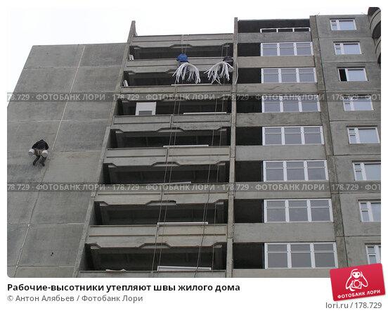 Купить «Рабочие-высотники утепляют швы жилого дома», фото № 178729, снято 27 декабря 2007 г. (c) Антон Алябьев / Фотобанк Лори