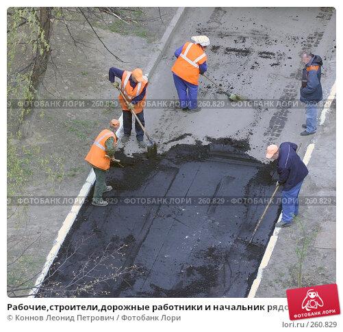 Рабочие,строители,дорожные работники и начальник рядом, фото № 260829, снято 23 апреля 2008 г. (c) Коннов Леонид Петрович / Фотобанк Лори