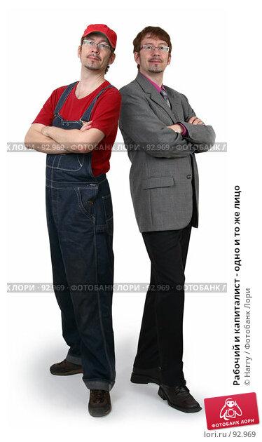 Рабочий и капиталист - одно и то же лицо, фото № 92969, снято 22 июня 2007 г. (c) Harry / Фотобанк Лори