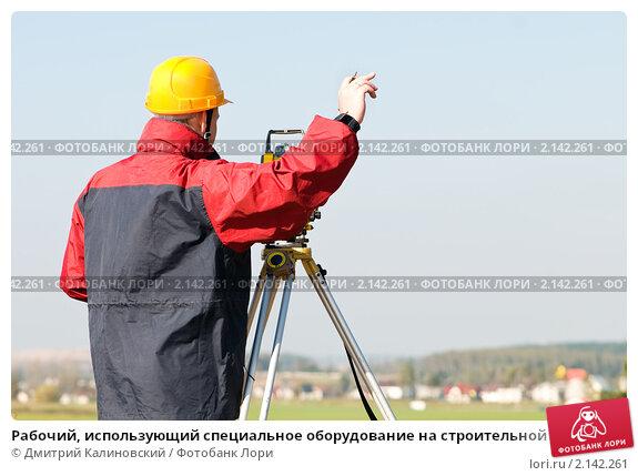 Рабочий, использующий специальное оборудование на строительной площадке, фото № 2142261, снято 6 октября 2010 г. (c) Дмитрий Калиновский / Фотобанк Лори
