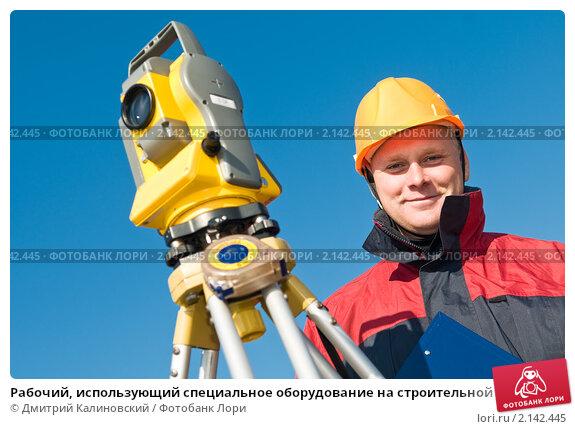Рабочий, использующий специальное оборудование на строительной площадке, фото № 2142445, снято 6 октября 2010 г. (c) Дмитрий Калиновский / Фотобанк Лори
