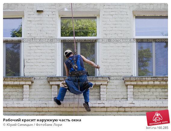 Рабочий красит наружную часть окна, фото № 60285, снято 26 мая 2007 г. (c) Юрий Синицын / Фотобанк Лори