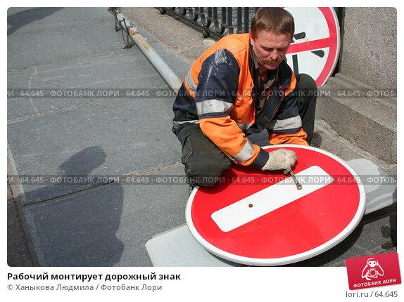 Рабочий монтирует дорожный знак, фото № 64645, снято 23 июля 2007 г. (c) Ханыкова Людмила / Фотобанк Лори