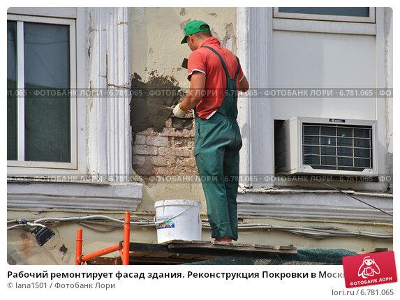 Рабочий ремонтирует фасад здания. Реконструкция Покровки в Москве летом, эксклюзивное фото № 6781065, снято 30 июня 2014 г. (c) lana1501 / Фотобанк Лори