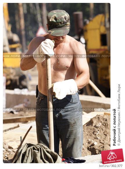 Рабочий с лопатой, эксклюзивное фото № 302377, снято 14 августа 2007 г. (c) Дмитрий Нейман / Фотобанк Лори