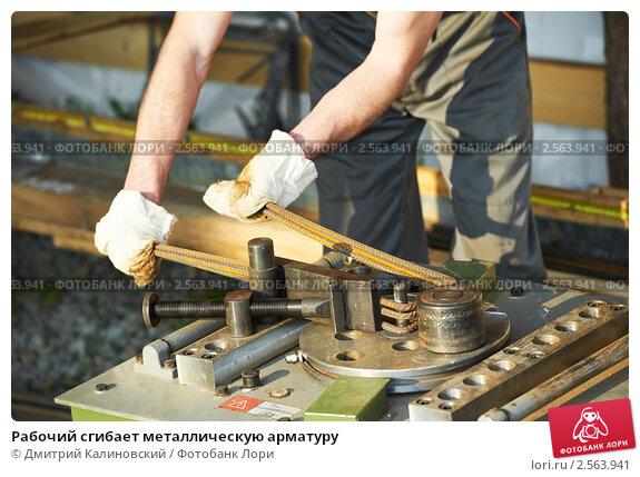 Купить «Рабочий сгибает металлическую арматуру», фото № 2563941, снято 17 сентября 2019 г. (c) Дмитрий Калиновский / Фотобанк Лори
