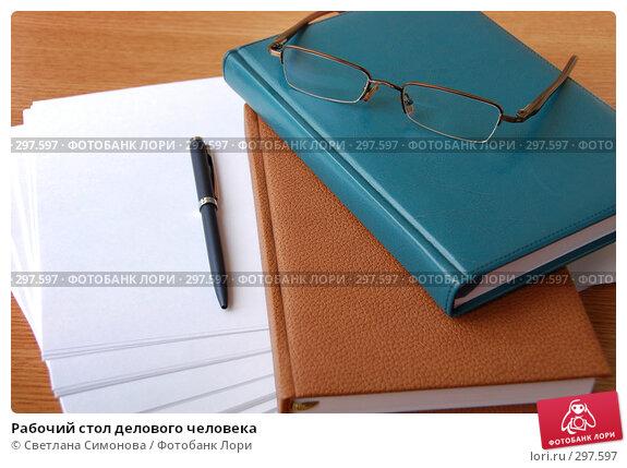 Рабочий стол делового человека, фото № 297597, снято 22 мая 2008 г. (c) Светлана Симонова / Фотобанк Лори