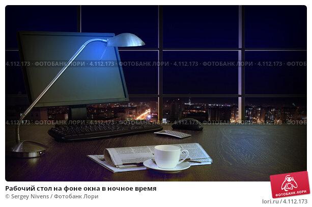 Купить «Рабочий стол на фоне окна в ночное время», иллюстрация № 4112173 (c) Sergey Nivens / Фотобанк Лори