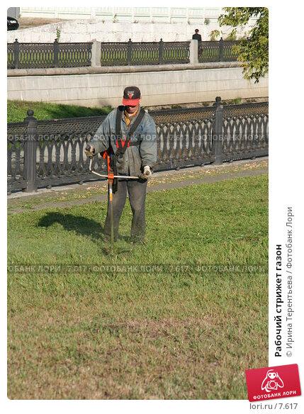 Рабочий стрижет газон, эксклюзивное фото № 7617, снято 7 сентября 2005 г. (c) Ирина Терентьева / Фотобанк Лори