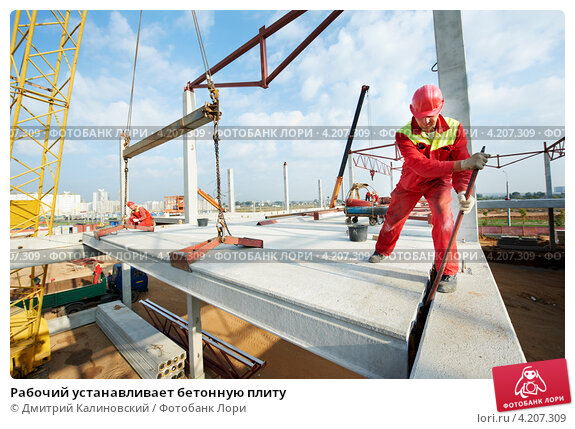 Купить «Рабочий устанавливает бетонную плиту», фото № 4207309, снято 19 сентября 2012 г. (c) Дмитрий Калиновский / Фотобанк Лори
