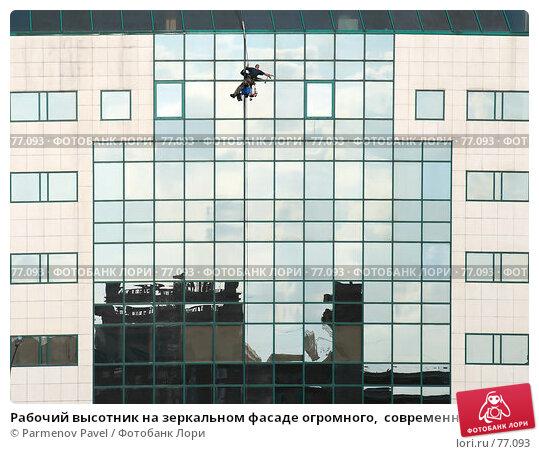 Рабочий высотник на зеркальном фасаде огромного,  современного здания, фото № 77093, снято 25 августа 2007 г. (c) Parmenov Pavel / Фотобанк Лори