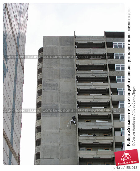 Рабочий-высотник, висящий в люльке, утепляет швы жилого дома, фото № 158013, снято 23 декабря 2007 г. (c) Антон Алябьев / Фотобанк Лори