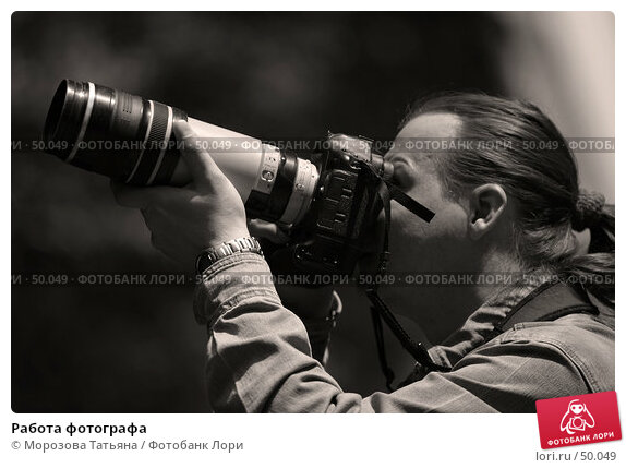Купить «Работа фотографа», фото № 50049, снято 25 мая 2006 г. (c) Морозова Татьяна / Фотобанк Лори