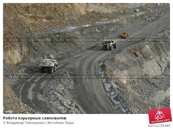 Работа карьерных самосвалов, фото № 29897, снято 4 апреля 2007 г. (c) Владимир Тимошенко / Фотобанк Лори