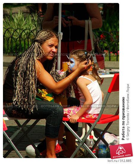 Работа по призванию, фото № 312885, снято 29 июля 2004 г. (c) Sergey Toronto / Фотобанк Лори