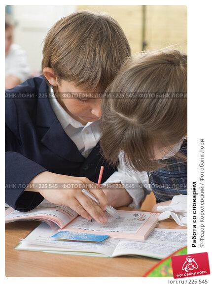 Работа со словарём, фото № 225545, снято 17 марта 2008 г. (c) Федор Королевский / Фотобанк Лори