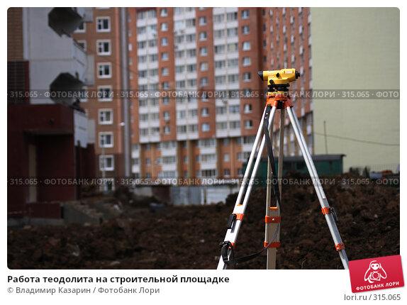 Работа теодолита на строительной площадке, фото № 315065, снято 8 июня 2008 г. (c) Владимир Казарин / Фотобанк Лори