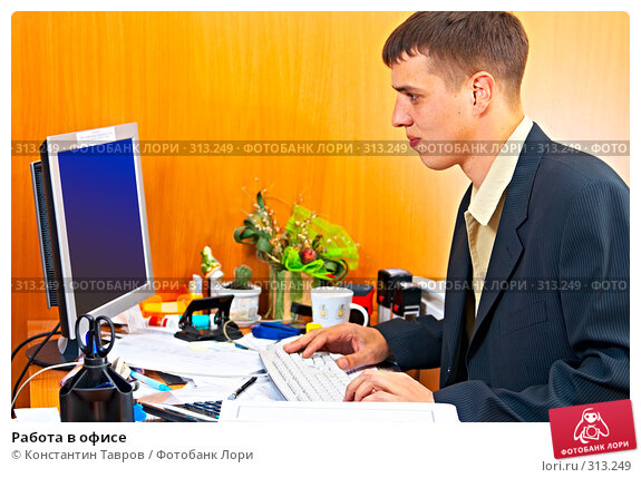 Работа в офисе, фото № 313249, снято 22 мая 2008 г. (c) Константин Тавров / Фотобанк Лори