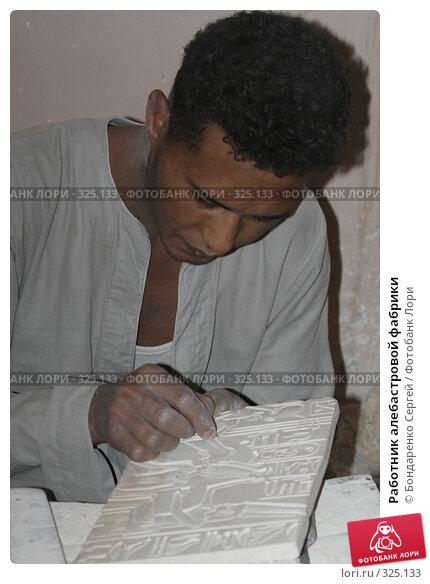 Работник алебастровой фабрики, фото № 325133, снято 8 марта 2008 г. (c) Бондаренко Сергей / Фотобанк Лори