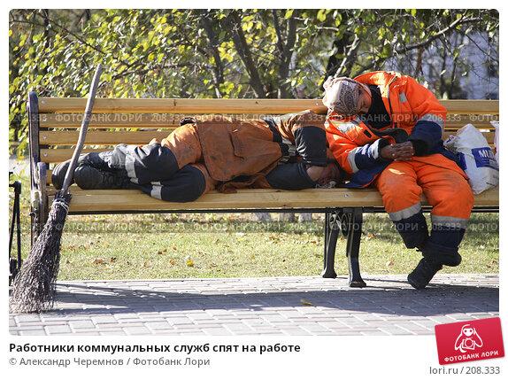 Работники коммунальных служб спят на работе, фото № 208333, снято 8 октября 2007 г. (c) Александр Черемнов / Фотобанк Лори