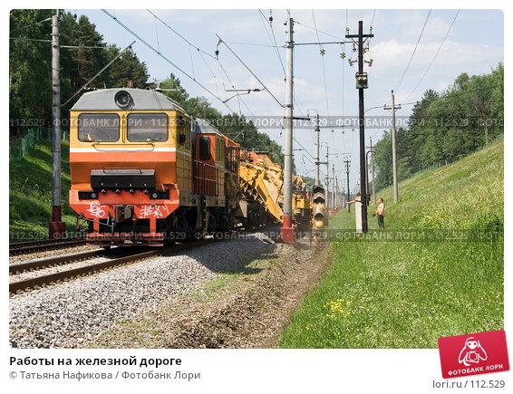 Купить «Работы на железной дороге», фото № 112529, снято 27 июня 2006 г. (c) Татьяна Нафикова / Фотобанк Лори