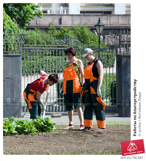 Работы по благоустройству, фото № 56561, снято 20 мая 2007 г. (c) urchin / Фотобанк Лори