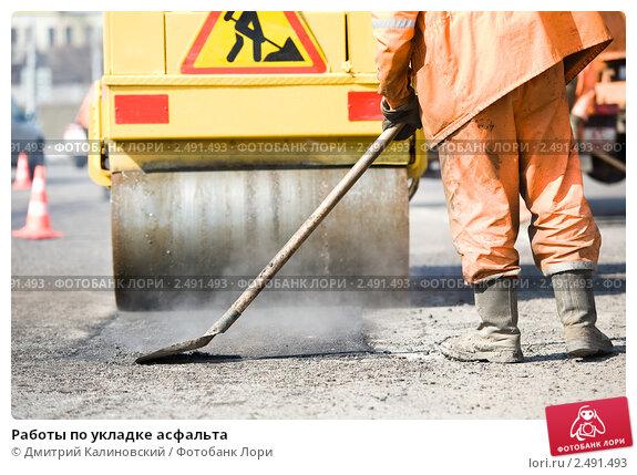Купить «Работы по укладке асфальта», фото № 2491493, снято 9 декабря 2019 г. (c) Дмитрий Калиновский / Фотобанк Лори