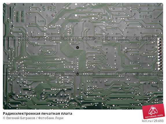 Радиоэлектронная печатная плата, фото № 29693, снято 24 марта 2007 г. (c) Евгений Батраков / Фотобанк Лори