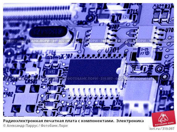 Радиоэлектронная печатная плата с компонентами.  Электроника, фото № 319097, снято 18 декабря 2007 г. (c) Александр Паррус / Фотобанк Лори